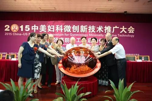 中美国际妇科微创新技术推广大会启动仪式