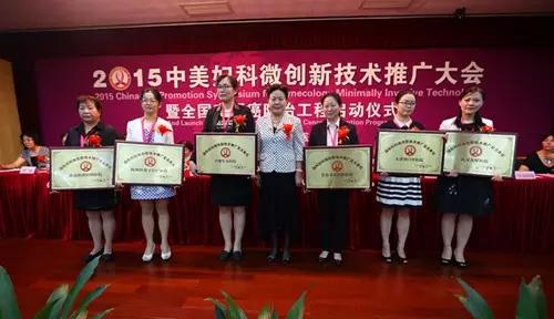 杭州红房子妇产科医院荣获浙江领航者微创技术推广临床基地荣誉